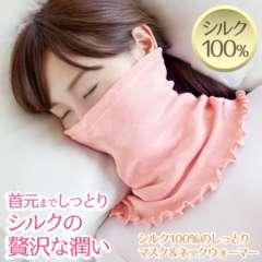送料無■シルク100%のしっとりマスク&ネックウォーマー ピンク