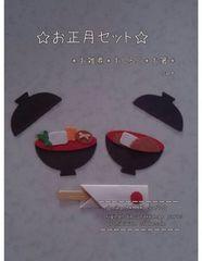ダイカット108)お正月セット〜お雑煮、おしるこ、お箸セット☆