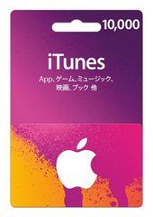iTunesカード10,000円分 ※モバペイ各種対応