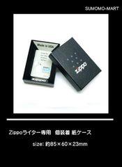 (Zippo)ジッポーライター専用 個装ブラック紙ボックス