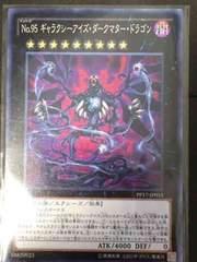 遊戯王 日本版 No.95ギャラクシーアイズ・ダークマター・ドラゴン(ノーマル)