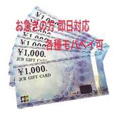 【各種モバペイ可】JCB商品券 20000円分 即日対応