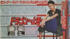 KAT-TUN 上田竜也◇2012.7.28 日刊スポーツ Saturdayジャニーズ