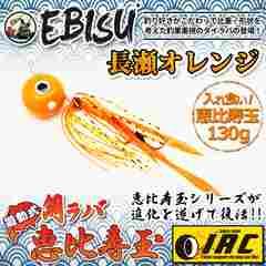 送料無料 1】恵比寿玉 遊動式 鯛ラバ 130g 長瀬オレンジ 1個 タイラバ