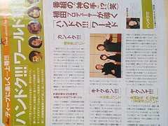 二宮和也★2001年10/27〜11/9号★TVぴあ