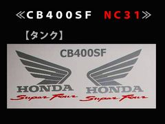 CB400SF NC31�h���p�����X�e�b�J�[�yS-4�z