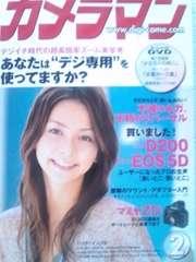 カメラマン(2006年2月月号)表紙(香里奈)/付録DVD付属