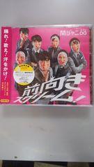 �փW���j���̐V�ȁu�O��X�N���[���I��������(CD+DVD)