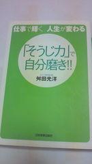 「そうじ力」で自分磨き 本☆