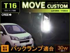 MOVE ムーヴカスタム LA100S バックランプ CREE LED 30W効率 T16 2個セット