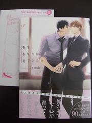 BL新刊11月  ★先生、あなたに近づきたい  yoshi★P付