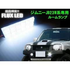 送料無料!超白色FLUXLED室内灯ルームランプ/ジムニーJB23W専用