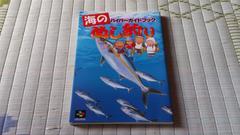 SFC  海のぬし釣り  ハイパーガイドブック