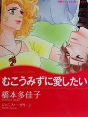 ハーレクイン☆「むこうみずに愛したい」橋本多佳子