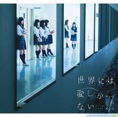 即決 欅坂46 初回仕様盤 世界には愛しかない (+DVD) TYPE-C 新品