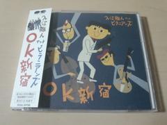 入江雅人・アンド・ピラニアンズCD「OK新宿」劇団SHA LA LA●