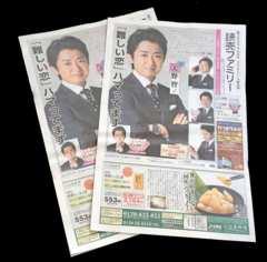 読売ファミリー★大野智 『世界一難しい恋』 4/13号 2部セット