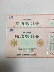 ★JR西日本★株主優待鉄道割引券★2枚セット★送料無料★★