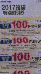 ビアードパパ★2017福袋割引券2千円
