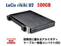 新品 エレコム 500GB コンパクトUSBハードディスク LaCie rikikiU2 2.5インチ HDD