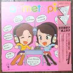 ◇アニメトピア レコード 吉田理保子&麻上洋子