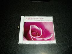 「大庭和子/歌の世界~めぐり逢った歌たちと Part.4」シャンソン