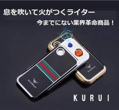 KURUI 電子ライター USB充電式 息を吹いて 火がつくライター