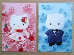 ★キティ&ダニエル★ポストカード★計2枚