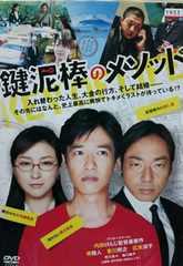 中古DVD 鍵泥棒のメソッド 堺雅人 香川照之 広末涼子