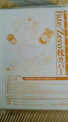 Fate/Zero枕カバー