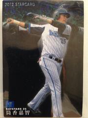 2012カルビー野球/第1弾スターカ−ドS-24・筒香嘉智