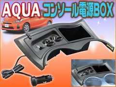 アクア専用A6 USB電源+シガー2連増設■フロントコンソール電源