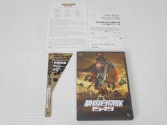 DVD★戦国自衛隊1549 標準装備版 初回限定版 チャプターリスト
