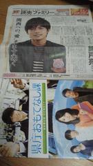 4/24掲載錦戸亮読売ファミリー&高知県公認ロケ地ガイド