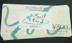 �W�F�t�O�����J�[�h500�~2��1000�~�������o�y�C�؎芽�}