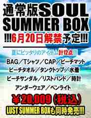 SOUL��FRANKY SUMMERBOX �ĕ���/S �~�����