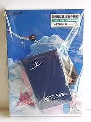 宮崎駿引退作 風立ちぬ メーカー先着外付特典付属 未開封DVD