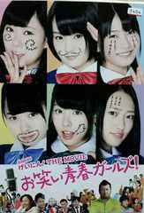 中古DVD NMB48 げいにん!THE MOVIE お笑い青春ガールズ!山本彩