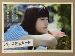映画『バースデーカード』チラシ10枚◆橋本愛 宮崎あおい