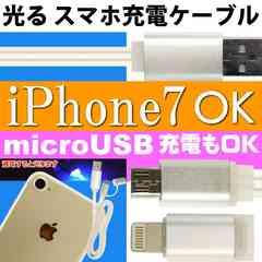 光る充電ケーブル iPhone 6/6s/7 対応 ios microUSB対応 Ah005