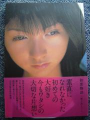 桜木睦子 写真集 「初恋物語 〜瞳を閉じて〜」