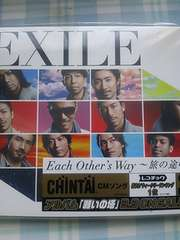 EXILE  〜Each Other's Way〜 旅の途中   CD+DVD