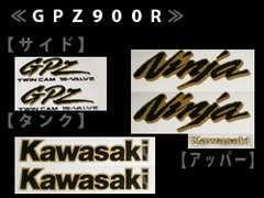 GPZ900R�h���p�����X�e�b�J�[�yS-21�z