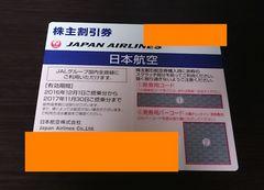 JAL 株主優待券 日本航空 1枚 2017.11.30まで