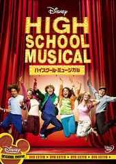 ■即決DVD新品■ ハイスクール・ミュージカル DM便164円