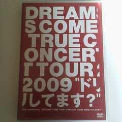 DVDドリカムコンサートツアー2009ドリしてます?2枚組激安即決