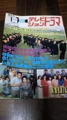 絶版!季刊 テレビジョンドラマ「TBS名作ドラマシリーズ�@」☆