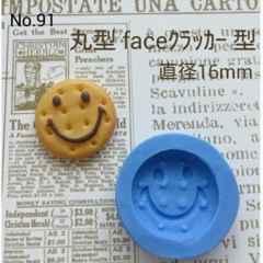 スイーツデコ型◆丸型faceクラッカー◆ブルーミックス・レジン・粘土