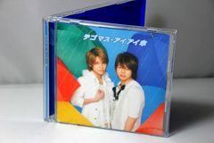 【安!】初回限定DVD付☆テゴマス☆アイアイ傘 ・NEWS