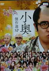 中古DVD おねマスDVD 小奥 傑作選SP  恵比寿マスカッツ
